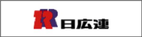 一般社団法人 日本屋外広告業団体連合会(日広連)