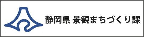 静岡県 景観まちづくり課