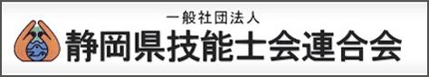一般社団法人  静岡県技能士会連合会