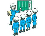 職長・安全衛生責任者教育