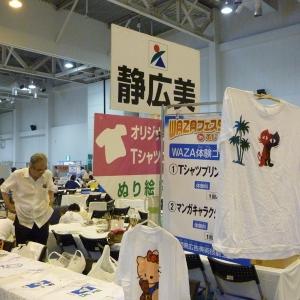 WAZAフェスタ2010 in ふじ 無事終了