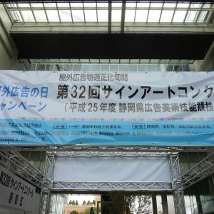 第32回サインアートコンクール報告(テレビ放映映像追加9/25)