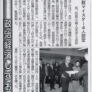 静岡県技能マイスター新規認定者に上村計介理事長が認定されました!