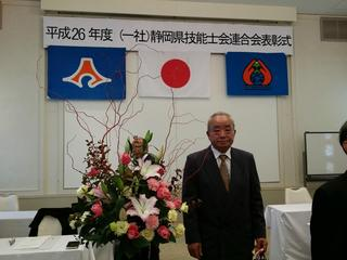 静岡県技能士会表彰式