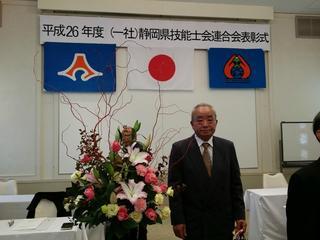 平成27年度 静岡県優秀技能功労者表彰式