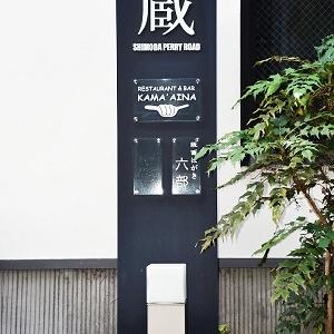 素敵な看板大賞最優秀賞に㈲みなみ工芸様受賞!!