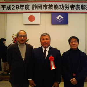 平成29年度 静岡市技能功労者表彰式