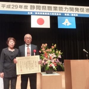 静岡県優秀技能功労者表彰(県知事表彰/広告美術工)