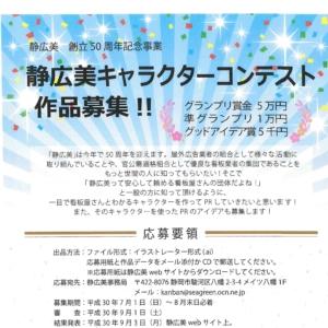 静広美 オリジナルキャラクターデザイン募集!!