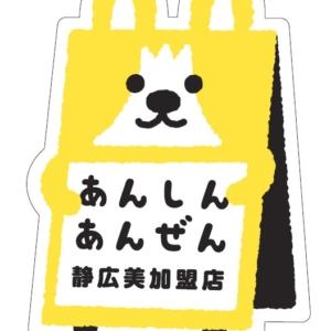 屋外広告物規制地域の指定に関する県民意見の募集(静岡県、伊豆西海岸広告景観保全地区))