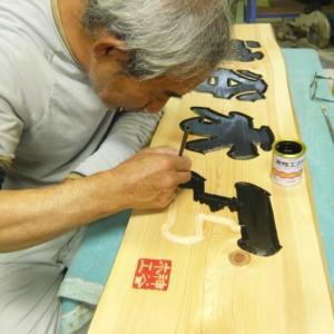 卓越した技能者『現代の名工』に、堤 丈夫副理事長が受賞されました!!