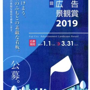 第1回 富士市広告景観賞 開催中!!