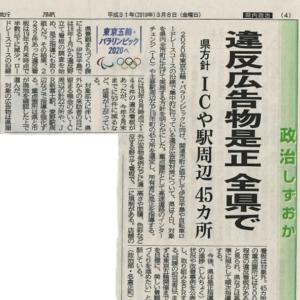 東京五輪・パラに向け全県で違反広告物是正(静岡県)