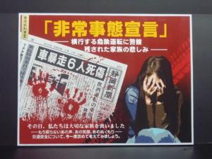 静岡県知事賞「交通安全」