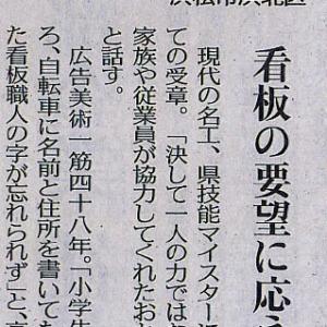 令和3年春の褒章(黄綬褒章)に守屋勝博さんが受章しました。